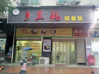 优价转让星沙泉塘二期80㎡餐饮店_搜门面网