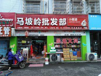 空转马坡岭小学正对面90㎡食品店_搜门面网