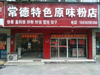 低價急轉雨花區永定小區100㎡餐飲店_搜門面網