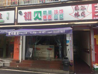 雨花区学校旁临街19㎡奶茶小吃店亏本急转_搜门面网