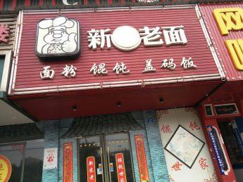 低价转让长沙县星沙泉塘二期140㎡(新米老面)餐饮店_搜门面网