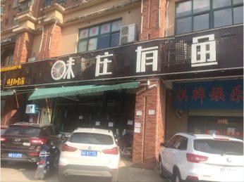 马王堆中路东玺门600㎡餐饮转让_搜门面网