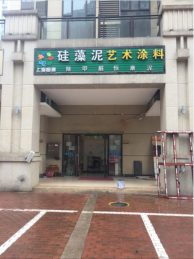 梅溪湖和泓.梅西四季小區50平方硅藻泥涂料店轉讓_搜門面網