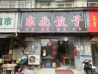 茶园坡55㎡临街旺铺优价急转_搜门面网
