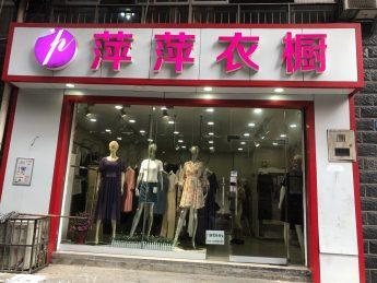 急转星沙湘绣城42㎡服装老店_搜门面网