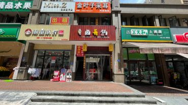 凤凰城主街小区口126㎡卤味店整体转让_搜门面网