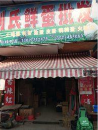 树木岭水文局40㎡旺铺急转_搜门面网