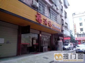 红星320平米茶楼转租_搜门面网