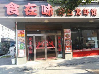 低价转让星沙二区500㎡食在味烤鱼龙虾馆_搜门面网