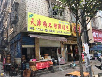 洞井商贸城40㎡临街天津狗不理包子店转让_搜门面网