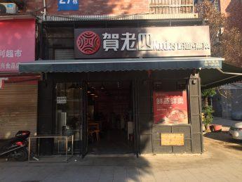 開福區月湖小區60㎡超級旺鋪餐飲門面轉讓_搜門面網