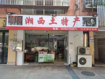 新开铺兴威综合农贸市场55㎡临街门面转让_搜门面网