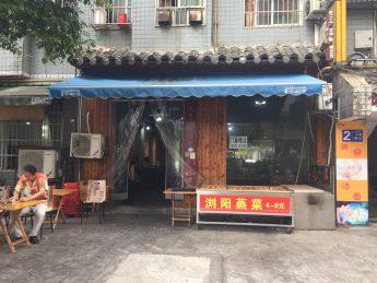雨花区五一新村90㎡餐饮门面低价转让_搜门面网