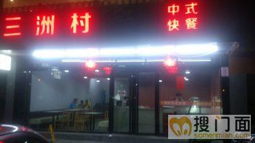 晋安沿街餐饮旺铺转让_搜门面网
