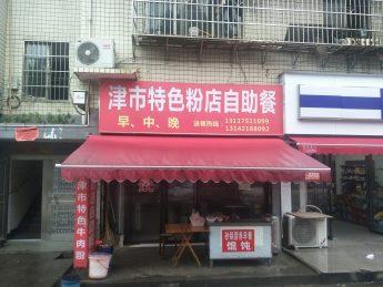 6万急转雨花区大桥三区65㎡便民餐饮店_搜门面网