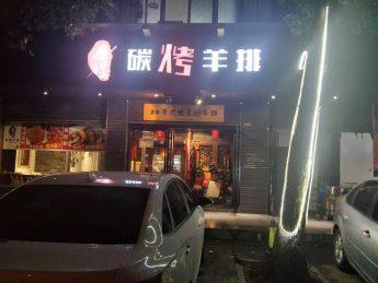 急轉港島路200㎡夜宵店_搜門面網