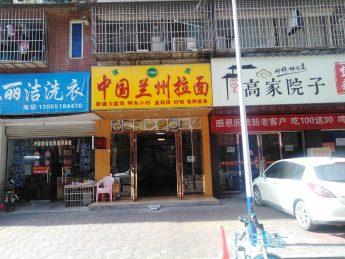 低价转让开福区红商建材市场50㎡中国兰州拉面_搜门面网