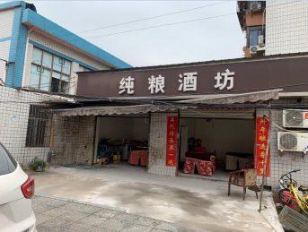 急转望城坡三角坪菜市场后门40㎡纯粮酒坊_搜门面网