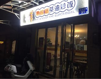天心区南门口60㎡超级旺铺门面低价转让_搜门面网