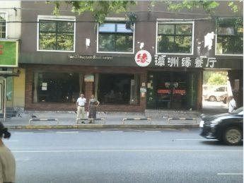 急转雨花区曙光南路450㎡临街餐饮店_搜门面网