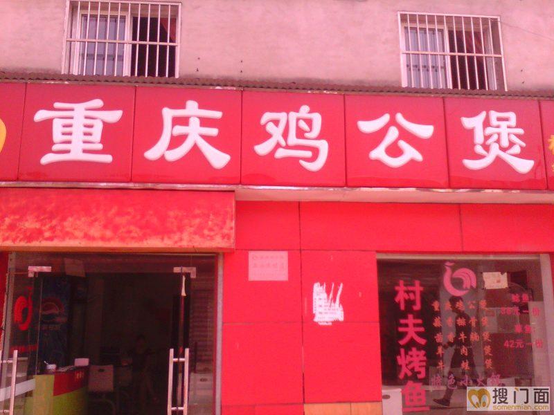 武汉科技大学/武汉科技大学城市学院餐饮店转让