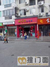 朝阳沟土菜馆转让_搜门面网