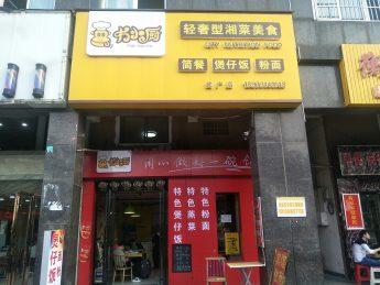 急转雨花区黎郡新宇60㎡餐饮店_搜门面网