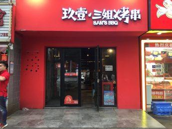 雨花区大桥二区80㎡超级旺铺餐饮门面转让_搜门面网