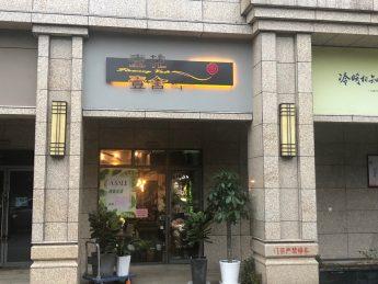 急转观沙岭八方小区50㎡临街花店_搜门面网