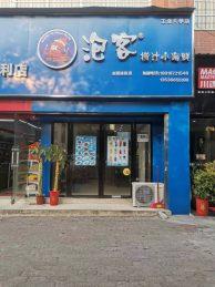 荷塘区工大商业街时尚茶饮店盈利急转_搜门面网