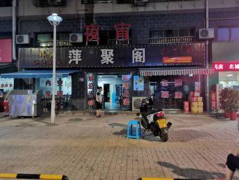 荷塘区成熟小区盈利餐馆盈利急转_搜门面网