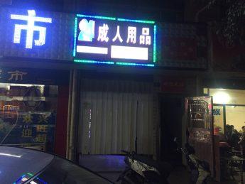 星沙泉塘三期20㎡超级旺铺成人用品店转让_搜门面网