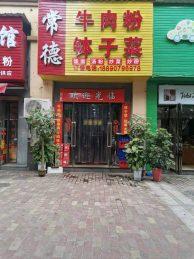 成熟小区盈利餐馆盈利急转_搜门面网