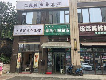 急转望城龙湖湘凤原著40㎡生鲜水果店_搜门面网