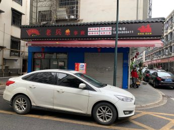 急转星沙一区金茂路100㎡老兵事班餐饮店_搜门面网