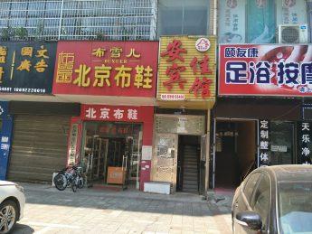 急转星沙城东小区A区380㎡安佳宾馆_搜门面网