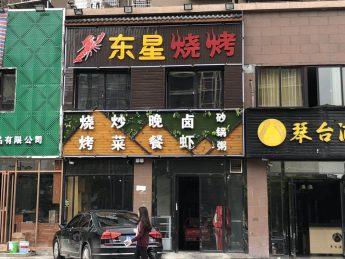 急转雨花区红星建材交易中心175㎡十字路口拐角烧烤店_搜门面网