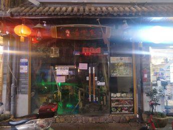 优价急转天心区县正街260㎡餐饮店_搜门面网
