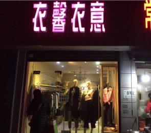 雨花區樹木嶺40㎡臨街服裝旺鋪低價轉讓_搜門面網
