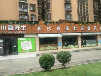 低價急轉星沙三景華御小區428㎡超市_搜門面網