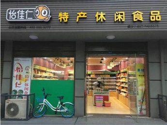 急转星沙二区转盘中心80㎡超市_搜门面网