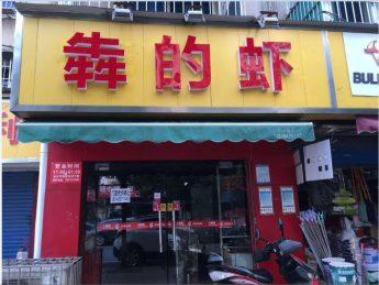 马王堆85㎡夜宵餐馆转让_搜门面网