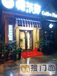 龙湾国际美式咖啡店转让_搜门面网