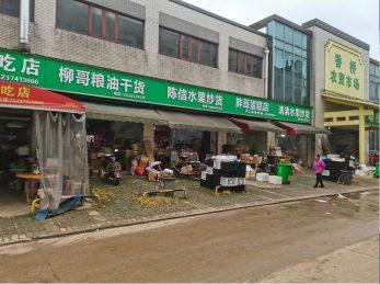 望城区乌龙塘香桥农贸市场40㎡餐馆转让_搜门面网