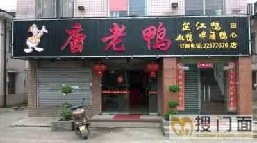 田心北门中转站餐馆转让!_搜门面网