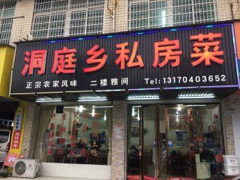 星沙泉塘小区C区80㎡超级旺铺餐饮门面低价转让_搜门面网