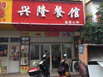 天心區高云小區30㎡超級旺鋪棋牌室低價轉讓_搜門面網