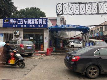 急轉紅星大市場55㎡十字路口汽車美容店_搜門面網