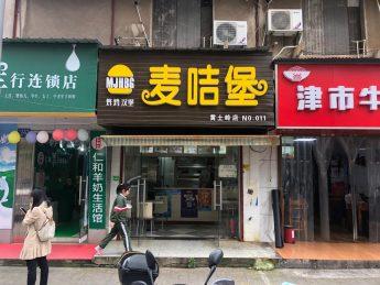 急转黄土岭五华酒店旁25㎡临街汉堡店_搜门面网