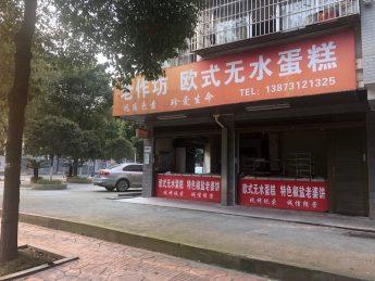 急转涉外经济学院附近80㎡拐角旺铺_搜门面网